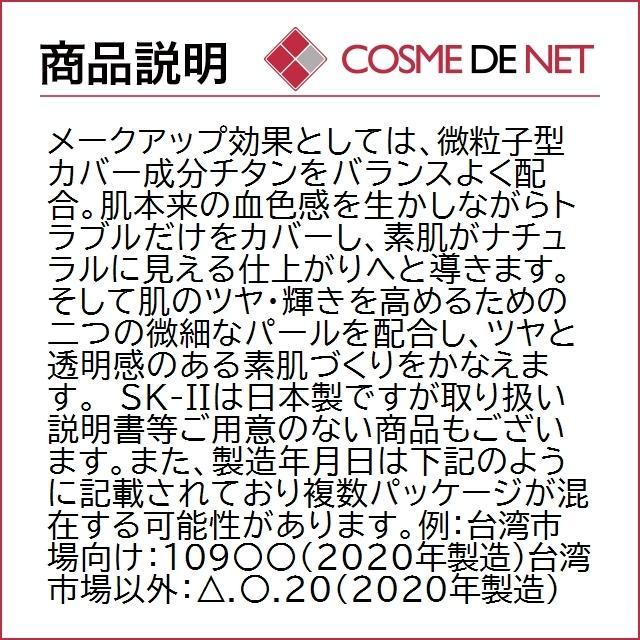 【送料無料】SK2 SK-II SKII アトモスフィア CCクリーム SPF50/PA++++ 30g|cosmedenet|03