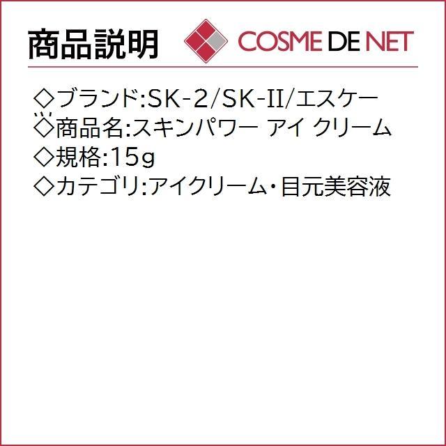 【送料無料】SK2 SK-II SKII スキンパワー アイ クリーム 15g|cosmedenet|02