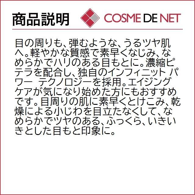 【送料無料】SK2 SK-II SKII スキンパワー アイ クリーム 15g|cosmedenet|03