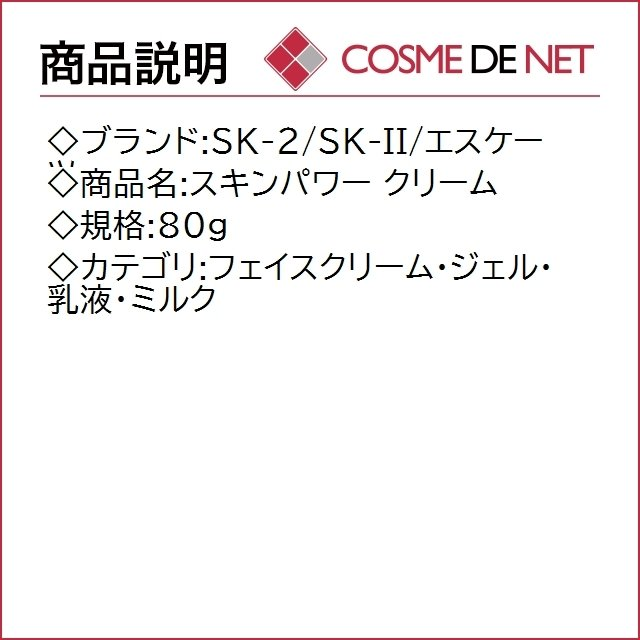 【送料無料】SK2 SK-II SKII スキンパワー クリーム 80g cosmedenet 02