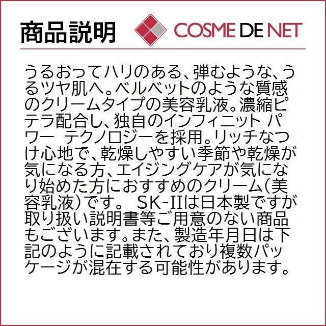 【送料無料】SK2 SK-II SKII スキンパワー クリーム 80g cosmedenet 03