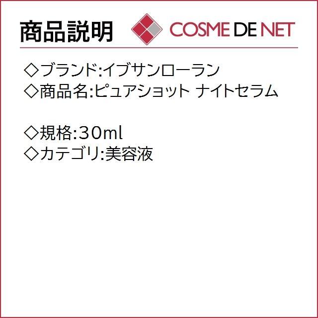 【送料無料】イブサンローラン ピュアショット ナイトセラム 30ml|cosmedenet|02