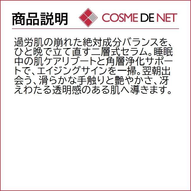 【送料無料】イブサンローラン ピュアショット ナイトセラム 30ml|cosmedenet|03