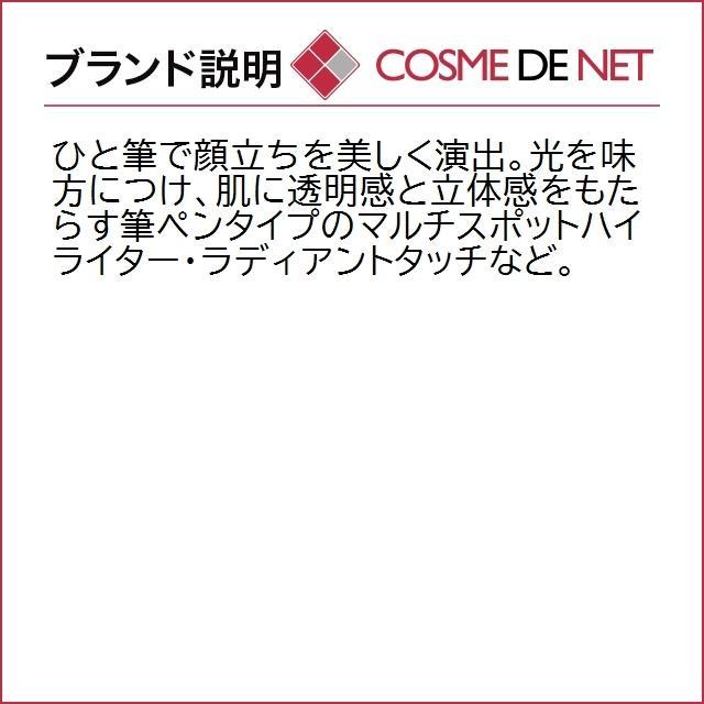 【送料無料】イブサンローラン ピュアショット ナイトセラム 30ml|cosmedenet|04