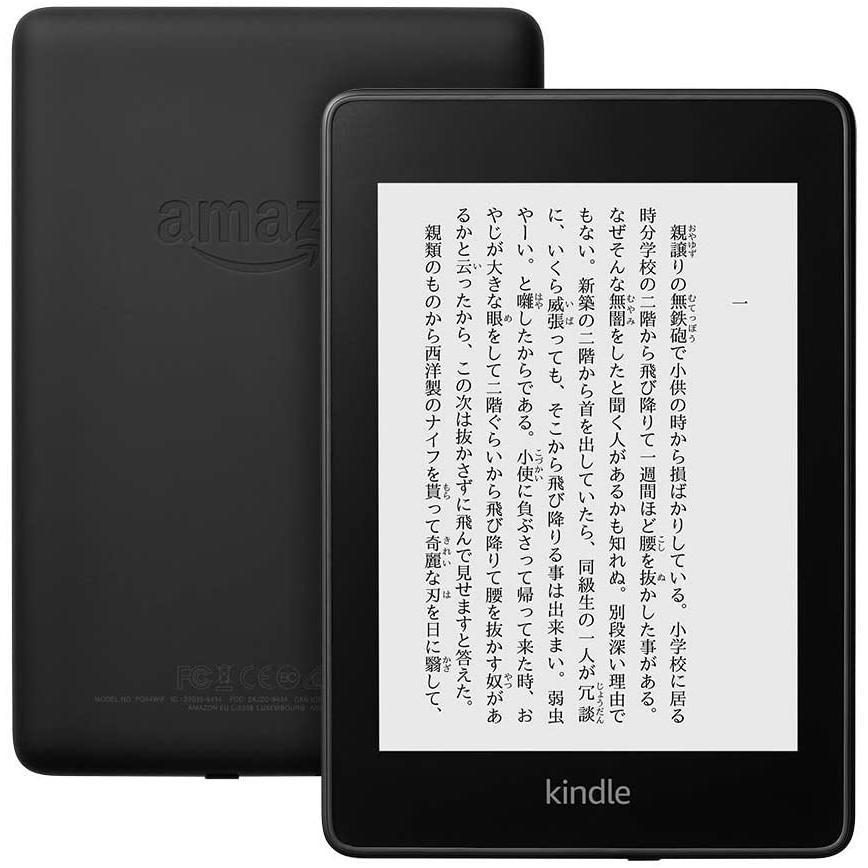 amazon Kindle Paperwhite 防水機能搭載 wifi 8GB ブラック B07HCSQ48P 広告つき 電子書籍リーダー cosmelifeshop