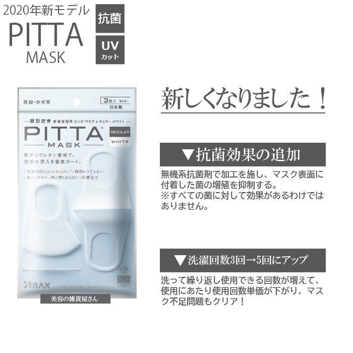 ピッタ マスク 定価