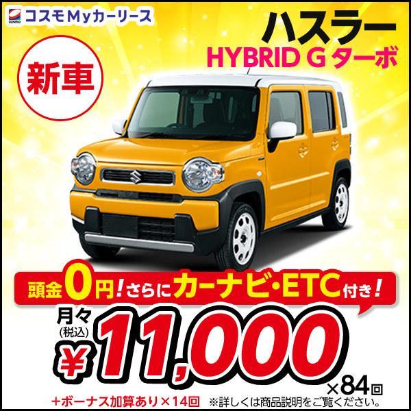 カーリース 新車 ハスラー HYBRID Gターボ スズキ 月々定額 1万円台 頭金なし7年リース 5ドア 4人乗 軽自動車 DCVT 660cc 2WD クロスオーバーSUV cosmo-oil