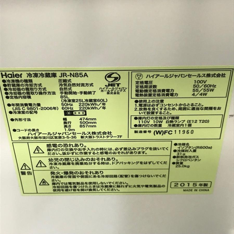 中古 85L 2ドア冷蔵庫 ハイアール コンパクト JR-N85A 2015年製 直冷式 高年式 cosmo-space 10