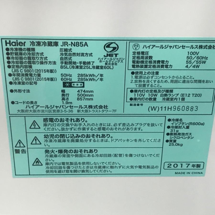 中古 85L 2ドア冷蔵庫 ハイアール コンパクト JR-N85A 2017年製 直冷式 高年式|cosmo-space|10