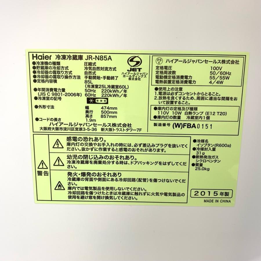中古 2ドア冷蔵庫 ハイアール 85L JR-N85A 2014年〜2017年製造 コンパクト 直冷式 おまかせセレクト|cosmo-space|08