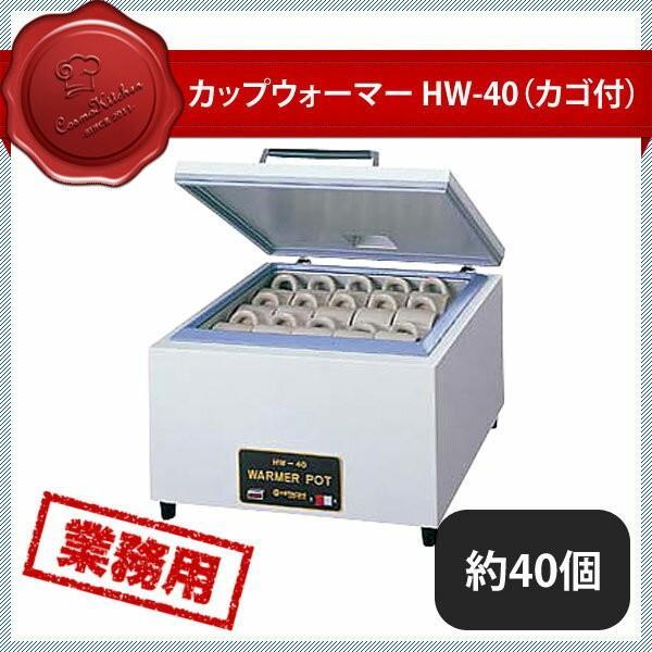 カップウォーマー HW-40(カゴ付)(115003)キッチン、台所用品