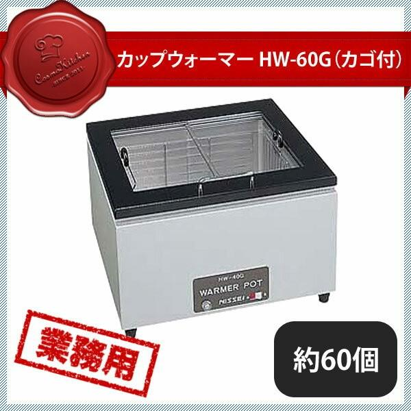 カップウォーマー HW-60G(カゴ付)(115034)キッチン、台所用品