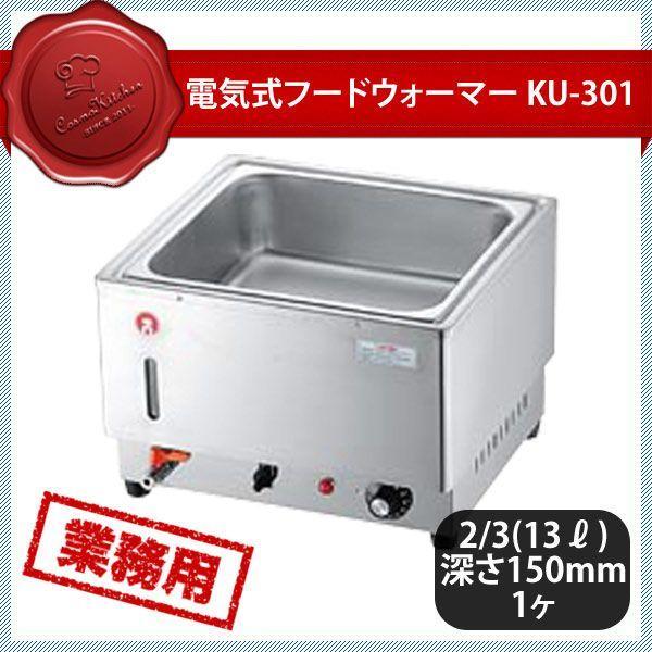 電気式フードウォーマー KU-301(117023)キッチン、台所用品
