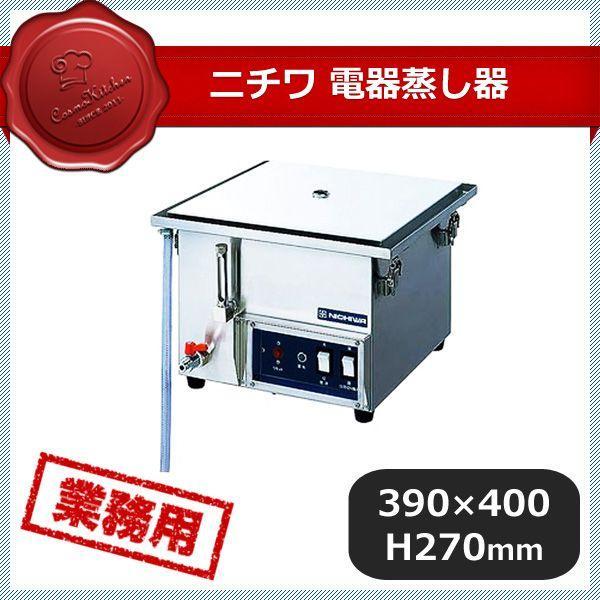 ニチワ 電気蒸し器 NES-351(119031)キッチン、台所用品