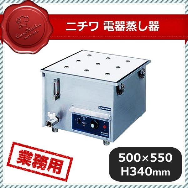 ニチワ 電気蒸し器 NESA-451-3(119036)キッチン、台所用品