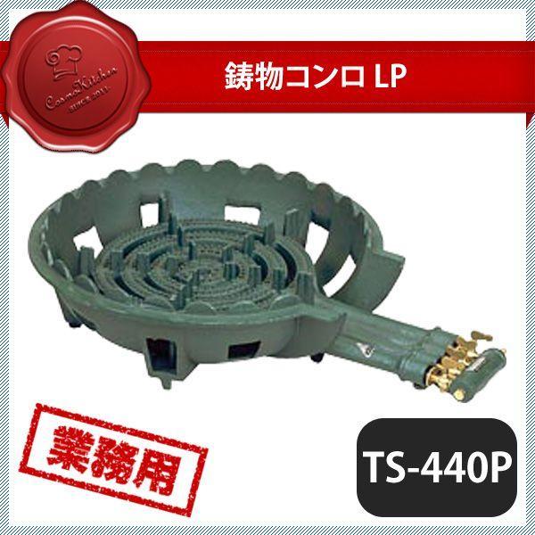 鋳物コンロ LP TS-440P(404010)キッチン、台所用品