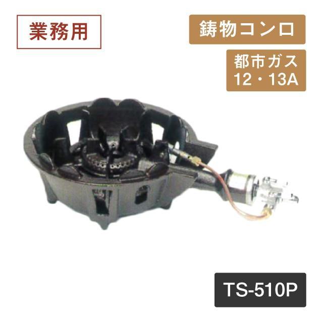 鋳物コンロ 都市ガス12 13A TS-510P(404060)キッチン、台所用品