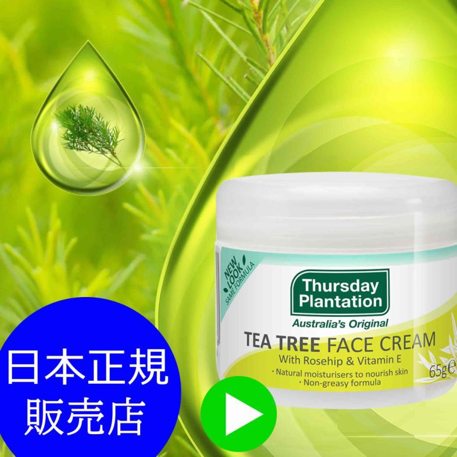 ティーツリーフェイスクリーム 65g Thursday Plantation Tea Tree Face Cream 保湿 tea tree ティーツリーオイル|cosmo-welva