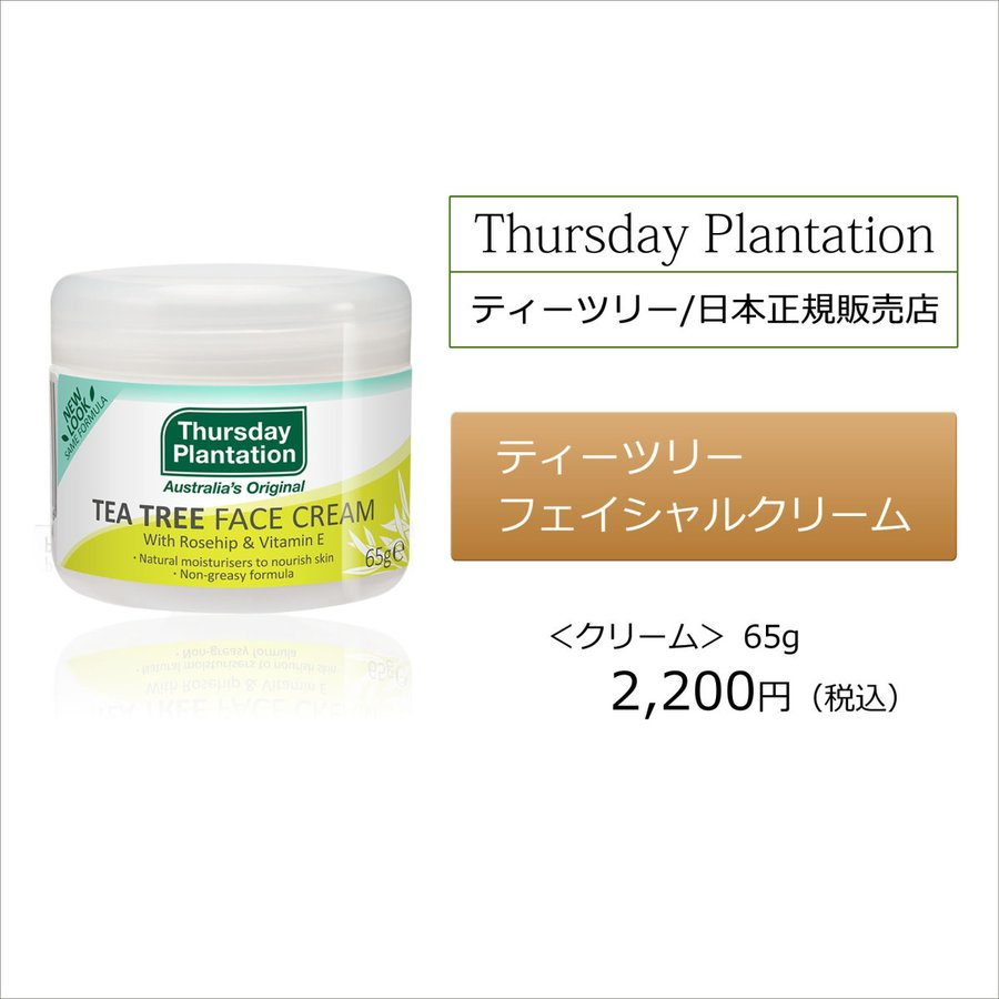 ティーツリーフェイスクリーム 65g Thursday Plantation Tea Tree Face Cream 保湿 tea tree ティーツリーオイル|cosmo-welva|10