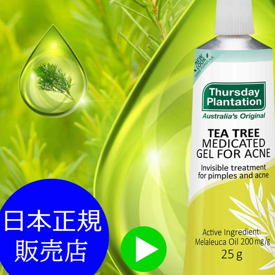 ティーツリー ターゲットジェル 25g Thursday Plantation 美容液ジェル 保湿成分 ティーツリーオイル|cosmo-welva