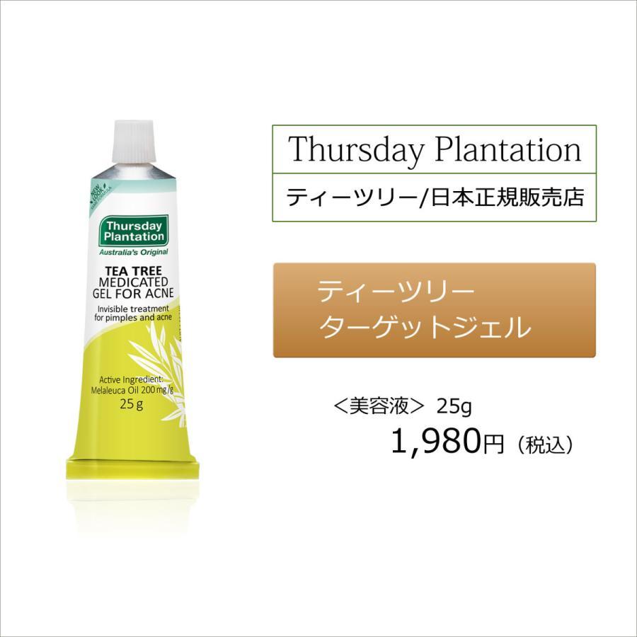 ティーツリー ターゲットジェル 25g Thursday Plantation 美容液ジェル 保湿成分 ティーツリーオイル|cosmo-welva|10