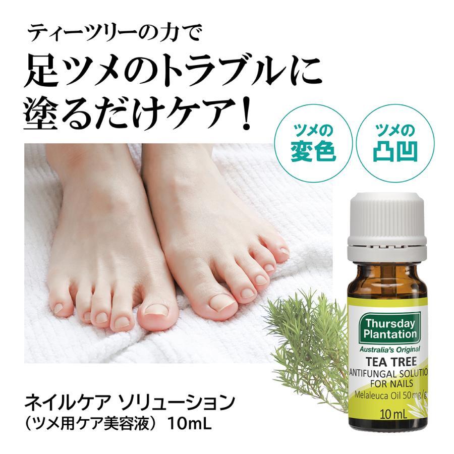 ティーツリー アンチファンガルソリューション10ml Thursday Plantation 爪 水虫 白癬 ケア ティーツリーオイル cosmo-welva 02