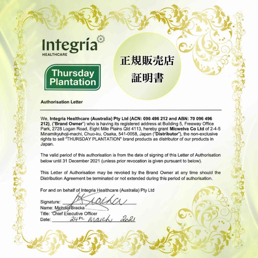 ティーツリーオイル 10ml Thursday Plantation サーズデープランテーション 天然100% エッセンシャルオイル アロマ|cosmo-welva|02