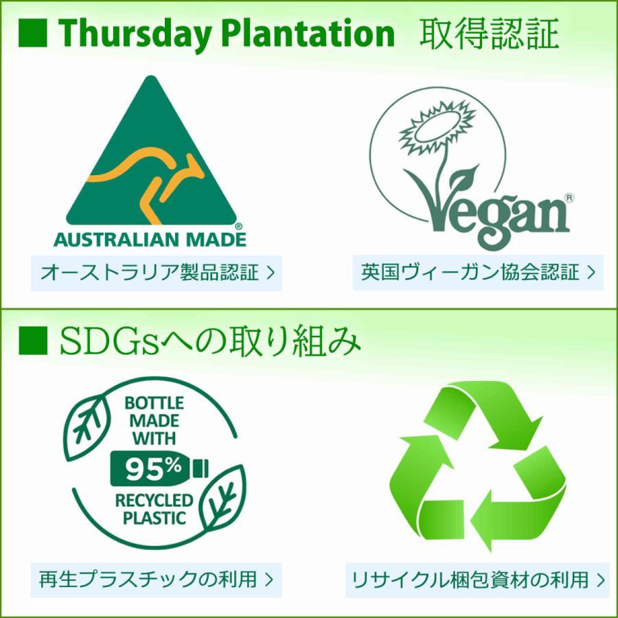 ティーツリーオイル 10ml Thursday Plantation サーズデープランテーション 天然100% エッセンシャルオイル アロマ|cosmo-welva|03