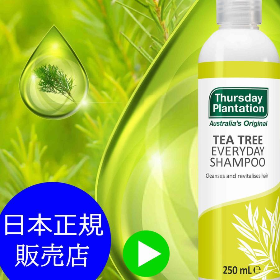 ティーツリーシャンプー 250ml Thursday Plantation エブリディシャンプー 保湿 ハリ こし 潤い ツヤ ティーツリーオイル cosmo-welva