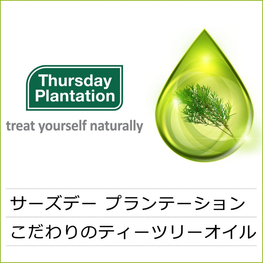 ティーツリーシャンプー 250ml Thursday Plantation エブリディシャンプー 保湿 ハリ こし 潤い ツヤ ティーツリーオイル cosmo-welva 04