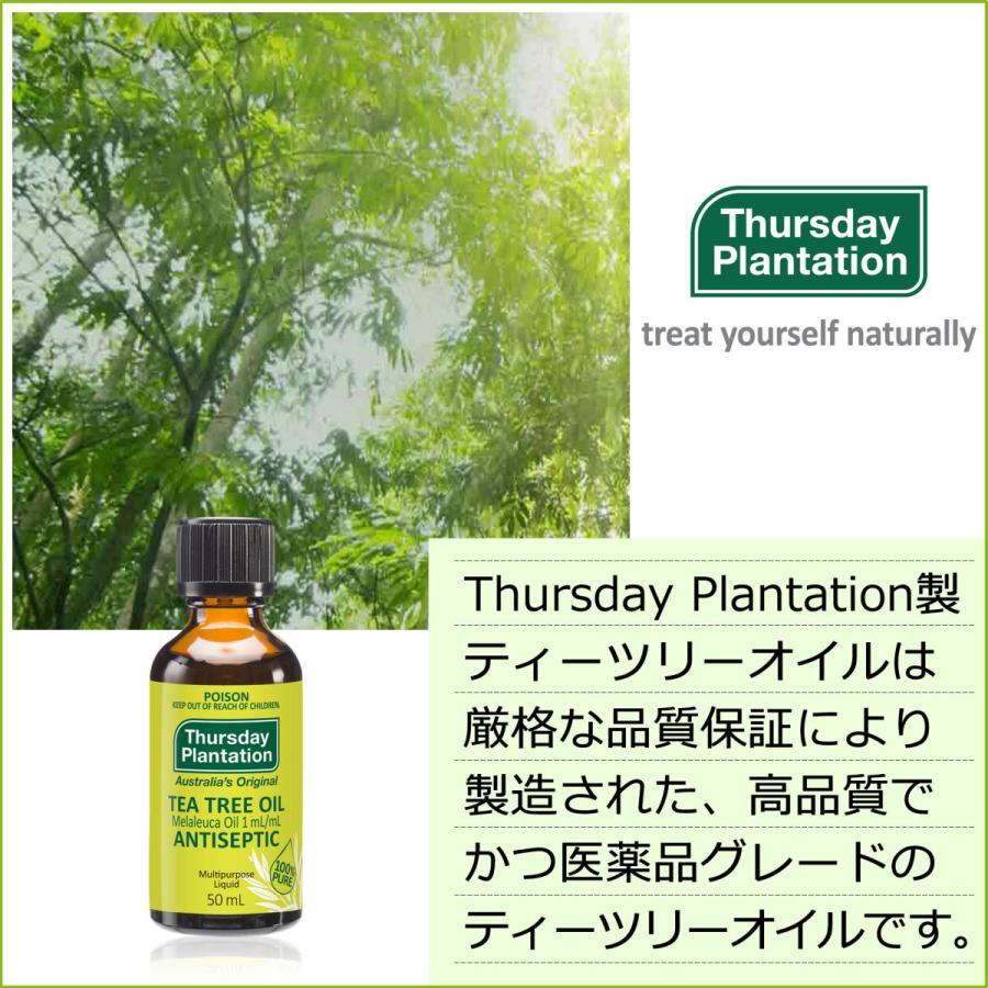ティーツリーシャンプー 250ml Thursday Plantation エブリディシャンプー 保湿 ハリ こし 潤い ツヤ ティーツリーオイル cosmo-welva 07
