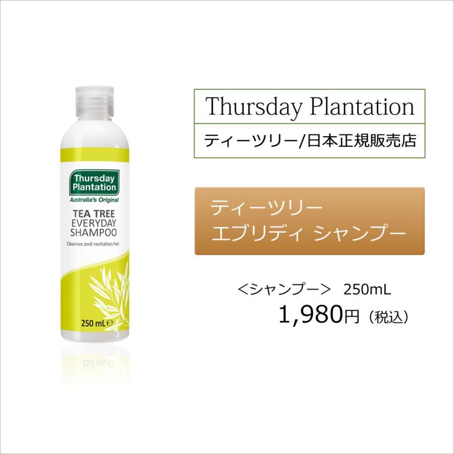 ティーツリーシャンプー 250ml Thursday Plantation エブリディシャンプー 保湿 ハリ こし 潤い ツヤ ティーツリーオイル cosmo-welva 10