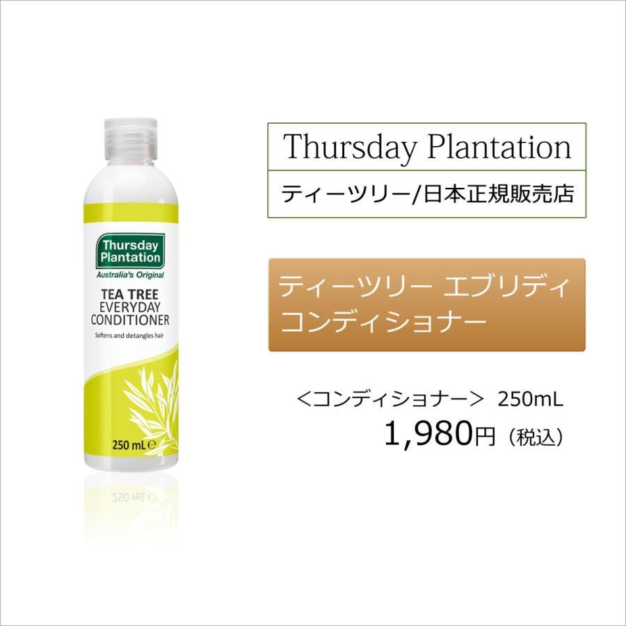 ティーツリーコンディショナー 250ml Thursday Plantation エブリディコンディショナー 保湿 ハリ こし 潤い ツヤ ティーツリーオイル|cosmo-welva|10