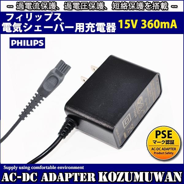 Philips フィリップス電気シェーバー充電器 PSE認証 PHILIPS ACアダプター 15V電源交換用充電器 COSMONE|cosmone