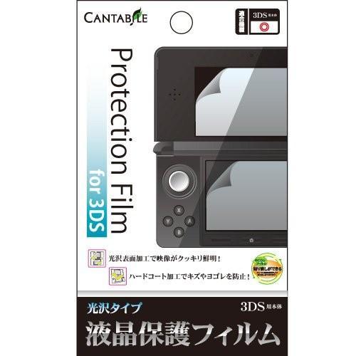 3DS用 液晶保護フィルム (光沢タイプ)