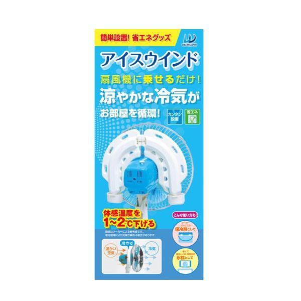 アイスウィンド (1コ入)扇風機 冷気 簡単設置 保冷剤 ウィキャン|cospa