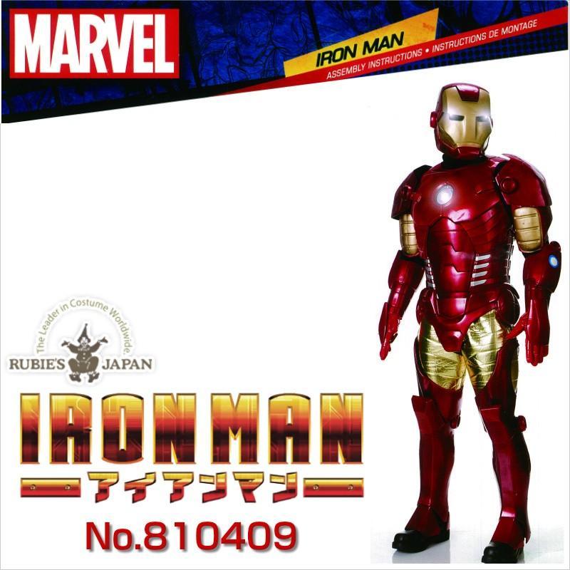 アイアンマン 大人用 スプリームエディション [810409] MARVEL 衣装 アベンジャーズ マーベル 公式 コスプレ メンズ