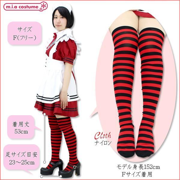 1201H▲【送料無料・即納】 ボーダーニーハイ1cm 色:赤×黒 サイズ:フリー|cosplaymode|03