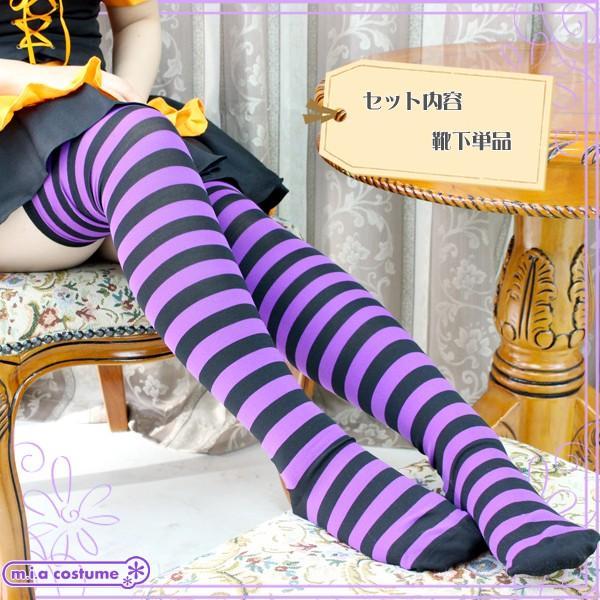 1201F▲【送料無料・即納】 ボーダー ニーハイ 1cm 色:紫×黒 サイズ:フリー|cosplaymode|02