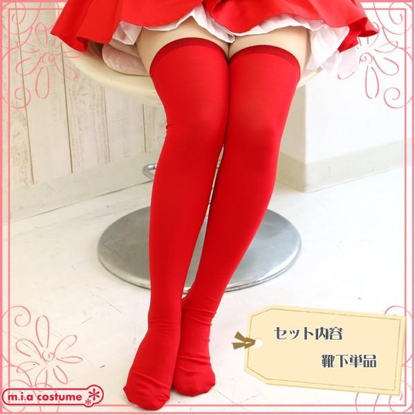 1201F▲【送料無料・即納】 無地カラーニーハイ 色:赤 サイズ:フリー|cosplaymode|02