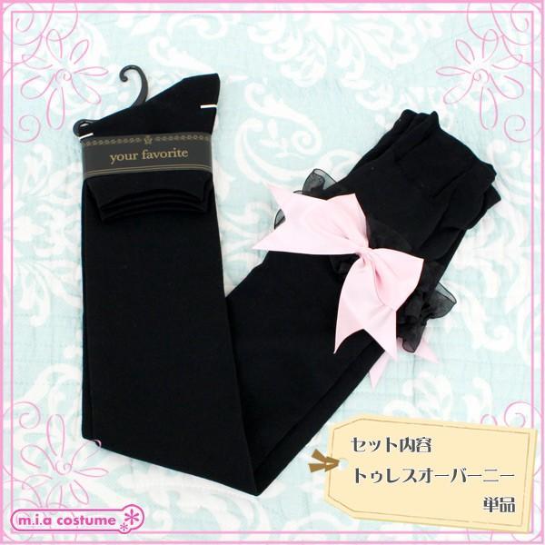 1261C▲【送料無料・即納】リボンレース付きトゥレスオーバーニー 色:ブラック×ピンク サイズ:23-25cm|cosplaymode|02