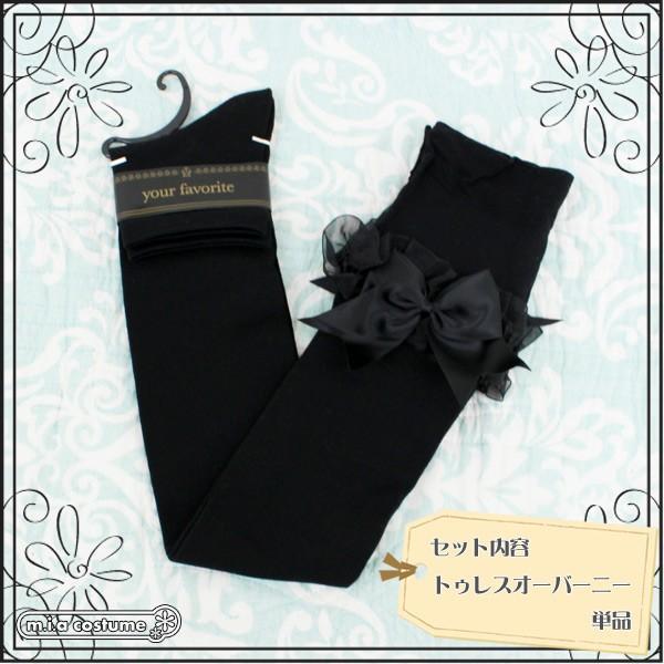 1261B▲【送料無料・即納】 リボンレース付きトゥレスオーバーニー 色:ブラック×ブラック サイズ:23-25cm cosplaymode 02