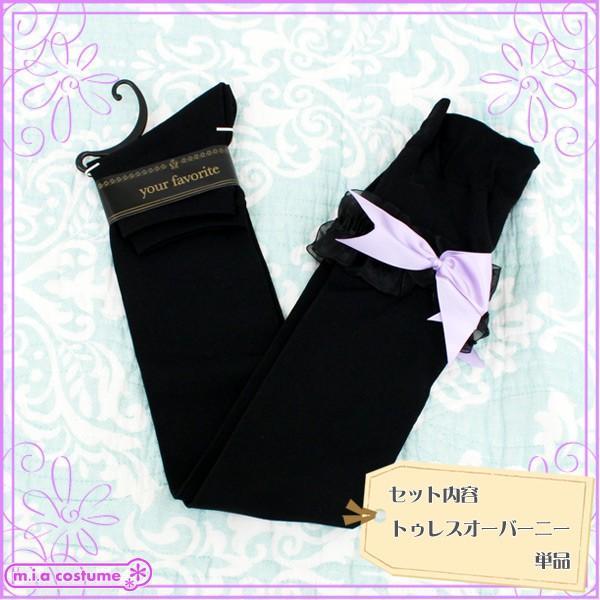 1261B▲【送料無料・即納】 リボンレース付きトゥレスオーバーニー 色:ブラック×パープル サイズ:23-25cm|cosplaymode|02