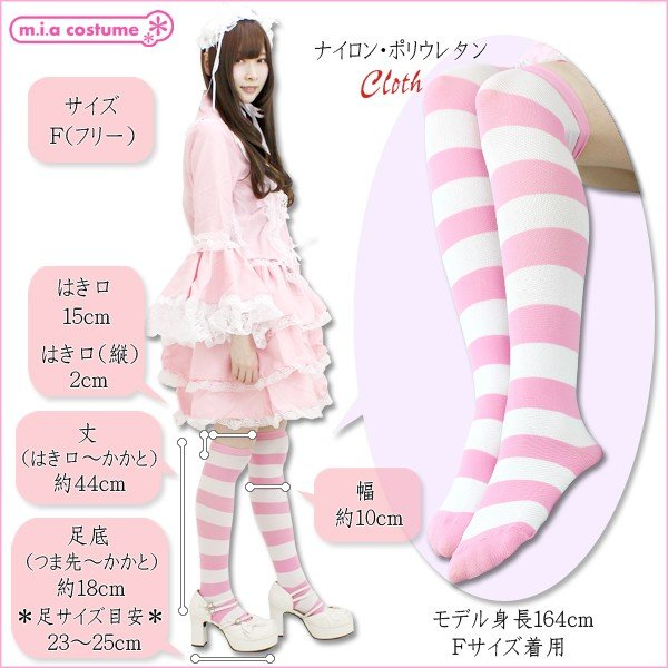 1220D▲【送料無料・即納】 ニーハイボーダー 幅:3cm 色:ピンク×白 サイズ:フリー cosplaymode 03