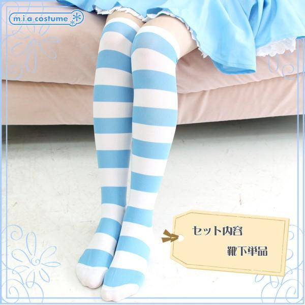 1220D▲【送料無料・即納】 ニーハイボーダー 幅:3cm 色:サックスブルー×白 サイズ:フリー しまニーハイ 水色 アリス風|cosplaymode|02