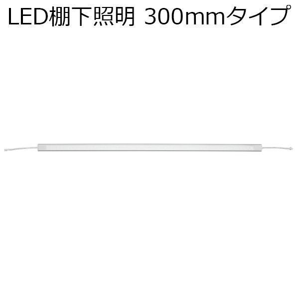 YAZAWA(ヤザワコーポレーション) LED棚下照明 300mmタイプ 300mmタイプ FM30K57W1A