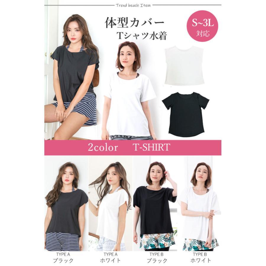 水着 レディース 体型カバー オトナ女子 ラッシュガード オーバーTシャツ Tシャツ 紫外線対策 日焼け対策 UVカット UPF50+ 白 黒|cotaron-shop|06