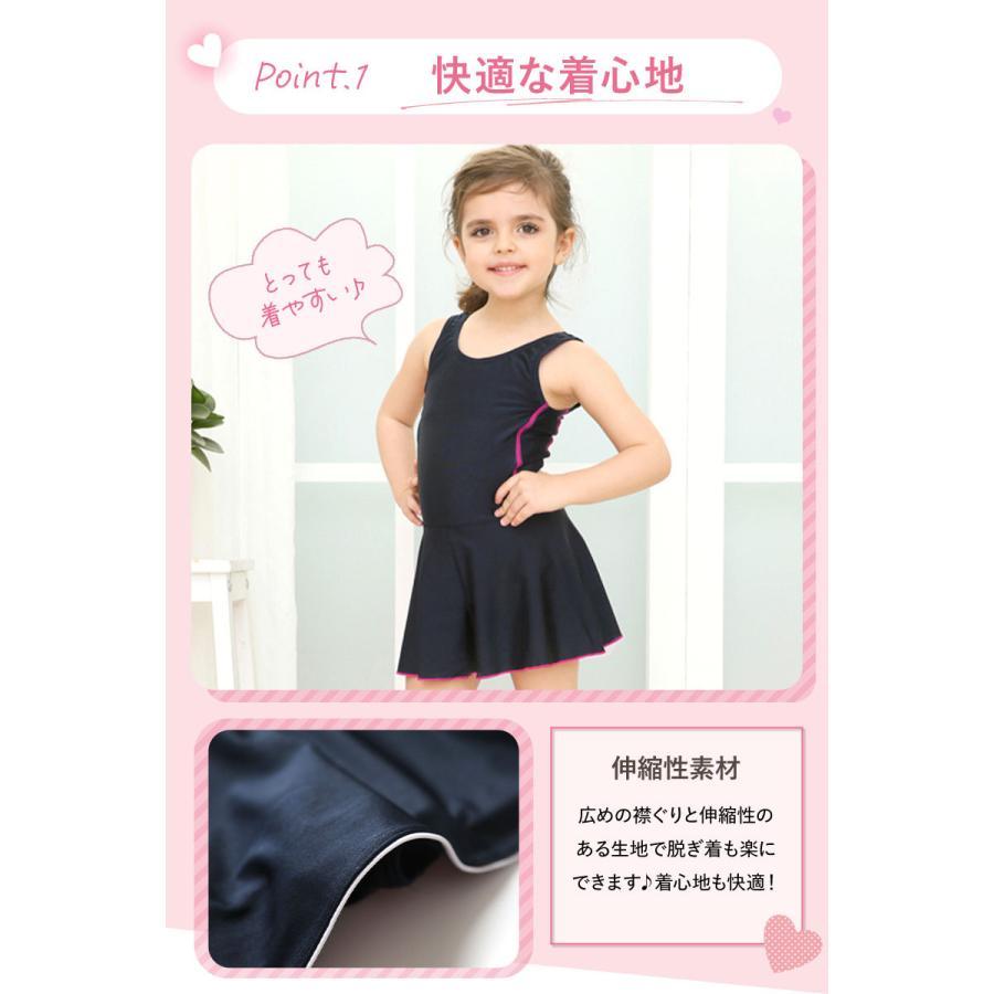 スクール水着 女の子 ワンピース スカート インナー付き 2点セット 110cm 120cm 130cm 140cm 150cm 160cm 170cm|cotaron-shop|07