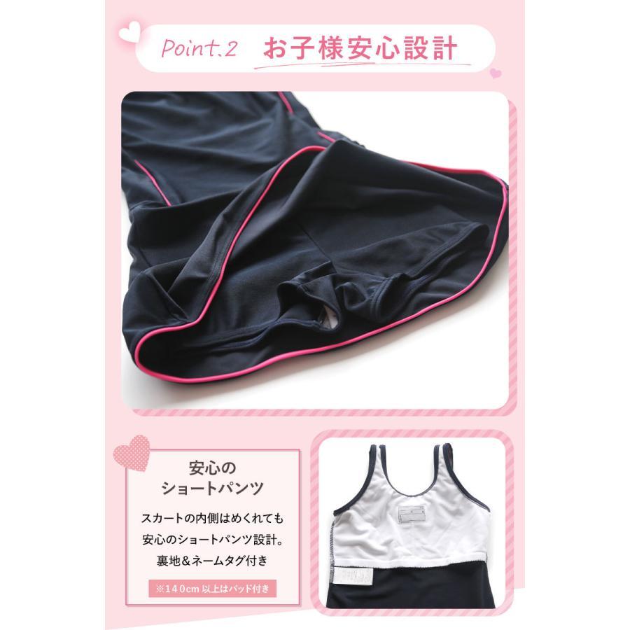 スクール水着 女の子 ワンピース スカート インナー付き 2点セット 110cm 120cm 130cm 140cm 150cm 160cm 170cm|cotaron-shop|08