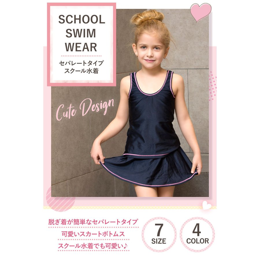 スクール水着 女の子 セパレート スカート インナー付き 2点セット 110cm 120cm 130cm 140cm 150cm 160cm 170cm|cotaron-shop|05